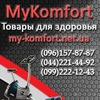 Интернет магазин My-Komfort.net.ua