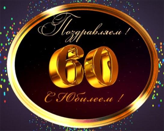 Поздравление с юбилеем 60 лет мужчин