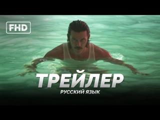 RUS | Тизер-трейлер: Высотка / High-Rise 2016
