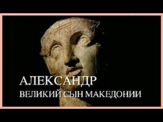 Александр. Великий сын Македонии (2015) документальные фильмы discovery