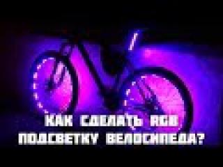 СДЕЛАЙ САМ | Как сделать RGB подсветку колес велосипеда?