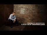 Александр ДОБРОНРАВОВ - СЕРДЦУ НЕ ПРИКАЖЕШЬ [Lyric Video, 2014]
