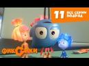 Фиксики Все серии подряд - Все серии подряд (сборник 11) Познавательные мультики для детей