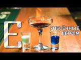 Унесённые ветром  рецепт коктейля Едим ТВ