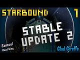 Starbound [Glad Giraffe] Stable update 2   [Довольный Жираф] Стабильное обновление 2