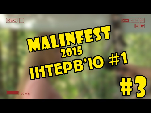 MalinFest 2015 ч.3 | Інтервю 1