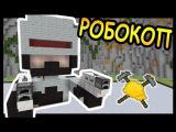 РОБОКОП и ГНОМ в майнкрафт !!! - БИТВА СТРОИТЕЛЕЙ #59 - Minecraft