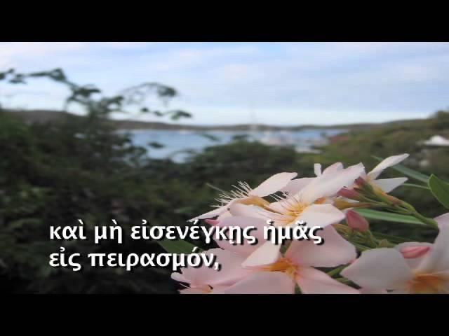 The Lord's Prayer in Greek Classical Πάτερ ἡμῶν