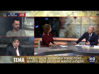 Юрий Тандит, Алексей Арестович и Анатолий Дробаха в программе