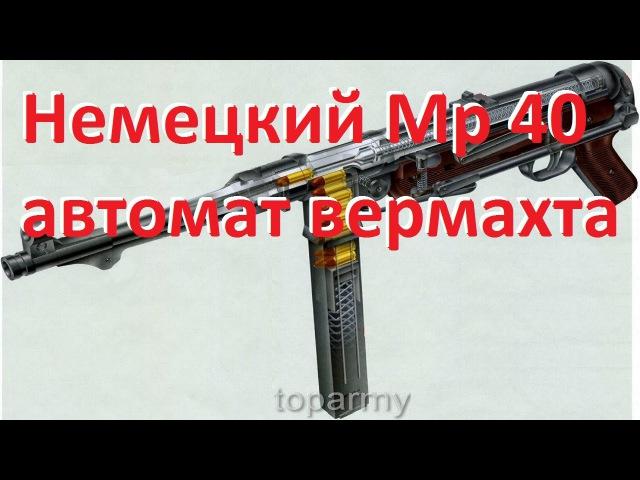 Мр 40 немецкий автомат вермахта второй мировой войны видео