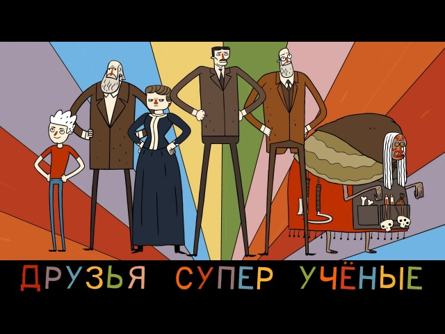 Super Science Friends Episode 1 (Russian) | Друзья Супер Ученые