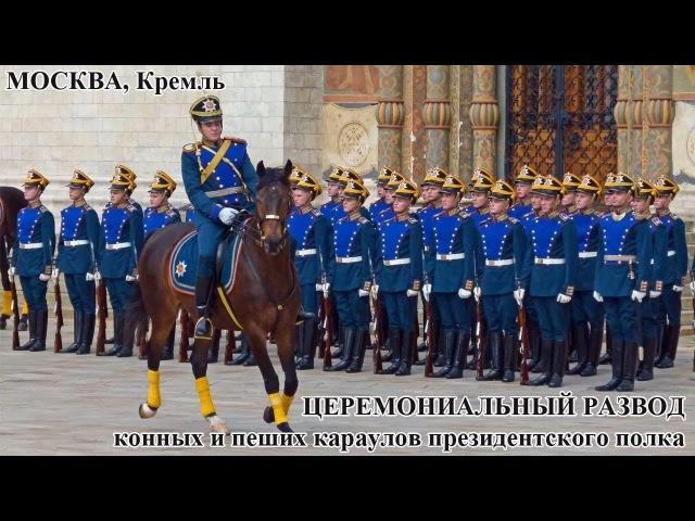 Развод президентского полка в Кремле. (эксклюзив)