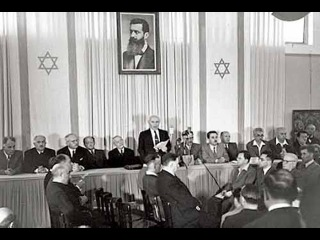 Тайна создания государства Израиль Рассекреченные документы