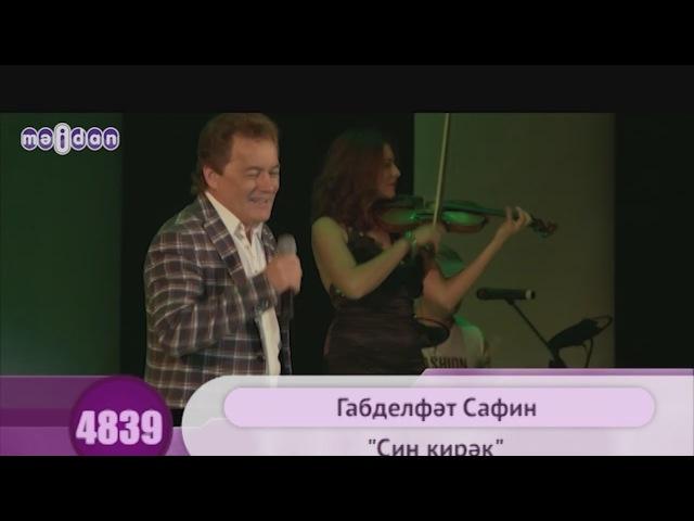 Габдельфат Сафин - Син кирэк
