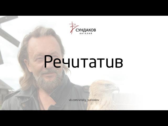 Виталий Сундаков _ Речитатив