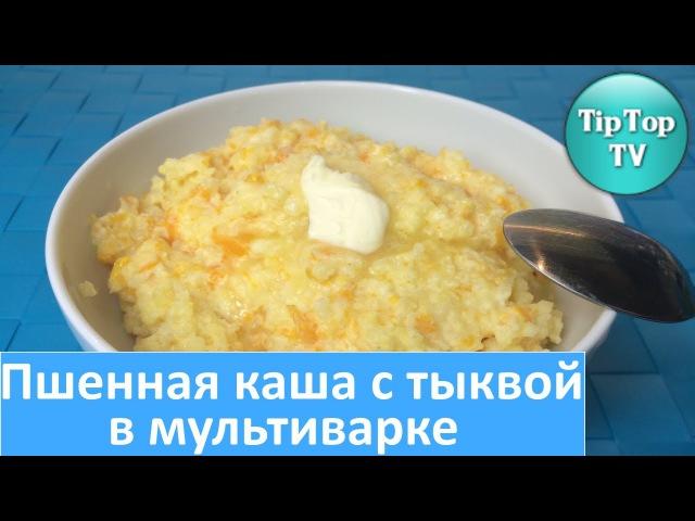 ✔ПШЕННАЯ КАША С ТЫКВОЙ В МУЛЬТИВАРКЕ Porridge with pumpkin