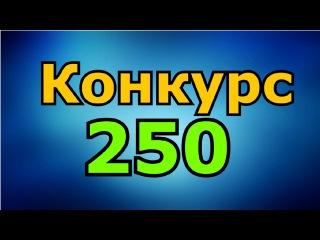 Конкурс в честь 250 подписчиков