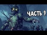 Call Of Duty: Black Ops 3 Прохождение На Русском #9 — ЗОМБИ НАЦИСТЫ