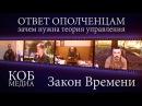 Ответ ополченцам Новороссии. Зачем нужна теория управления