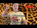 Михаил Задорнов - Давайте, мальчики! (Е. Евтушенко) - ВидеоСТИШЬЕ 3 (автор ролика Гарри Польский)