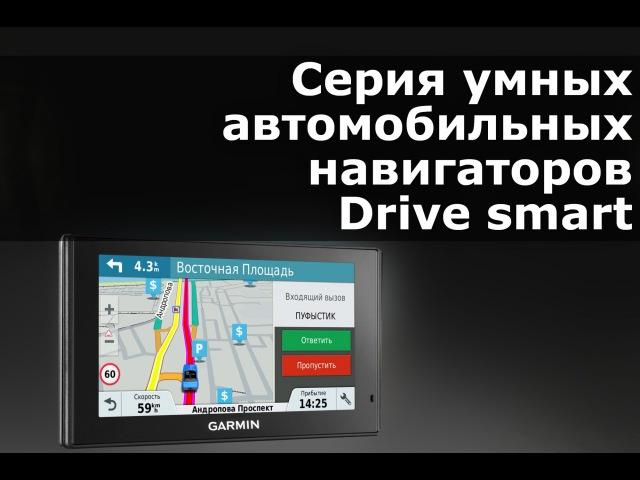 Обзор умных автомобильных навигаторов Garmin DriveSmart.