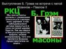 Билли Грэм Крефло Доллар Кеннет и Келли Коупленд Джоел Остин МАСОНЫ ЗАКВА