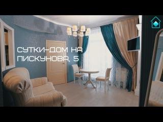 Апартаменты в историческом центре с видом на Драматический театр - Сутки-Дом. Serviced Apartments