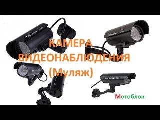 Камера наблюдения (муляж) из Китая