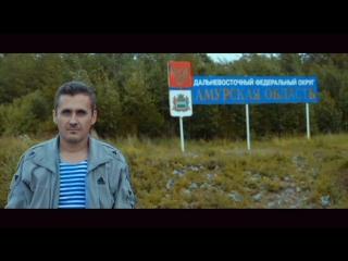 Дорога в Красноярск [2015] Д. Фильм
