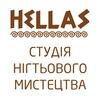 Hellas | студія нігтьового мистецтва