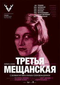 Фильм-концерт «Третья Мещанская» в Петербурге