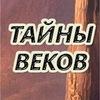 Тайны Веков - Загадки, Истории и Мистика