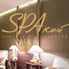 SPAкой   SPA-салон   Салон красоты