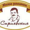 Myasnye-Delikatesy Sarievskie