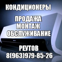 Реутов установка кондиционера купить кондиционер с бесплатной установкой акция в Краснодаре