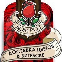 dom_roz_vitebsk