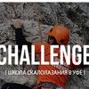 CHALLENGE. Школа скалолазания в Уфе.