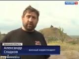 Александр Сладков на позициях Моторолы и в Горловке специально для Вести России