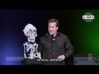 Jeff Dunham - All Over the Map [отрывок] (Русские субтитры)