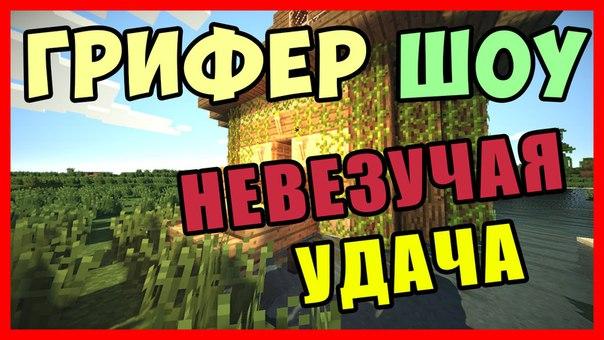 ГРИФЕР-ШОУ #76 - ЧЁТКИЙ ГРИФ - YouTube