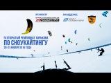 IV Открытый Чемпионат Харькова по сноукайтингу 2016