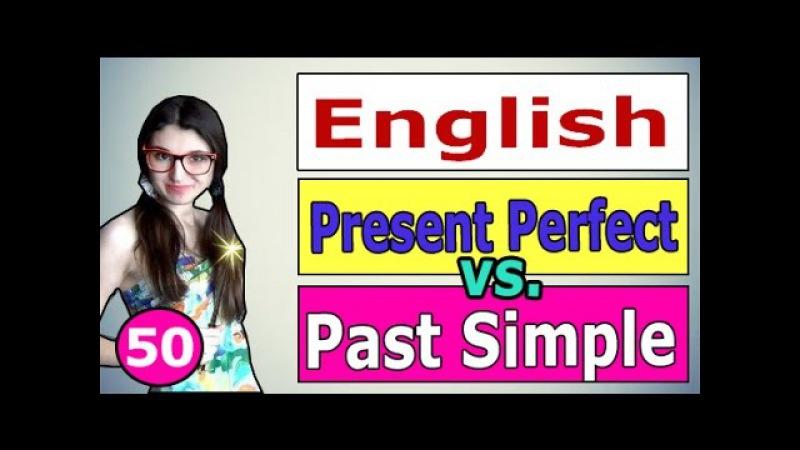Английский PAST SIMPLE или PRESENT PERFECT Ирина ШИ