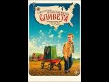 «Невероятное путешествие мистера Спивета» (L'extravagant voyage du jeune et prodigieux T.S. Spivet, 2013) смотреть онлайн в хорошем качестве HD