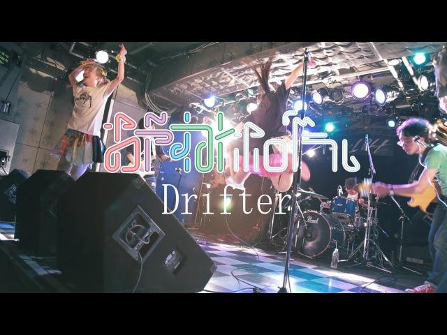おやすみホログラムバンドセット /Drifter20150406新宿ロフト