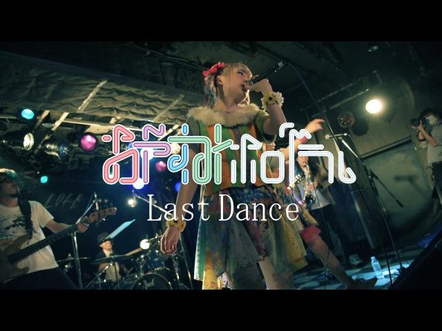 おやすみホログラムバンドセット /Last Dance20150406新宿ロフト