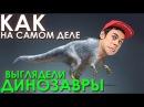 Как на самом деле выглядели динозавры - ТОПЛЕС