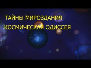 Тайны мироздания | Космическая Одиссея (National Geographic HD)
