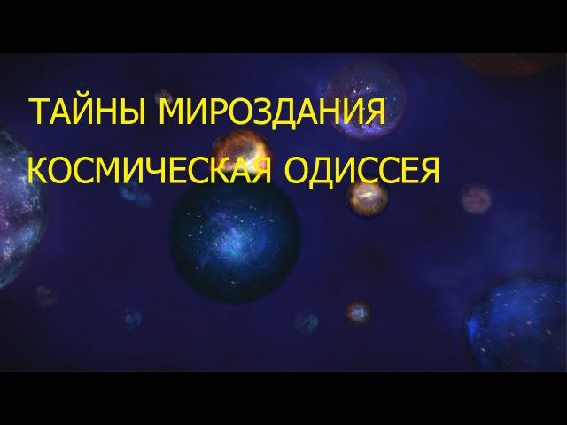 Тайны мироздания Серия 2 Космическая Одиссея