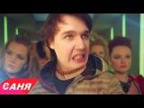 EEONEGUY - #ДЕЛАЙПОСВОЕМУ (Ивангай делай по своему) (Cover)