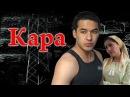 Кара (узбекский фильм на русском языке)